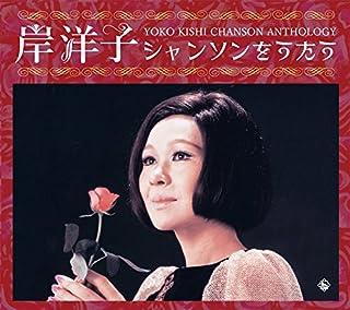岸洋子シャンソンをうたう YOKO KISHI CHANSON ANTHOLOGY