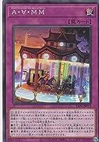 遊戯王 LIOV-JP073 A・∀・MM (日本語版 ノーマル) ライトニング・オーバードライブ