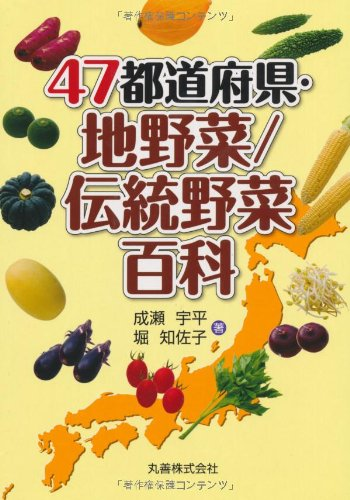 47都道府県・地野菜/伝統野菜百科の詳細を見る