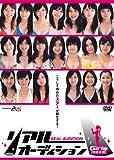 リアルオーディションGirls【女優編】[DVD]