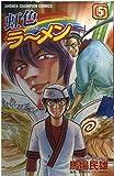 虹色ラーメン 5 (少年チャンピオン・コミックス)