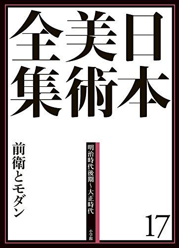 日本美術全集17 前衛とモダン (日本美術全集(全20巻))の詳細を見る