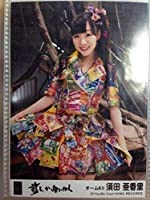AKB48 前しか向かねえ 須田亜香里 SKE48 写真 劇場盤