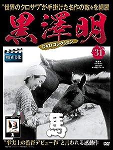 本の表紙黒澤明 DVDコレクション 31号『馬』 [分冊百科]