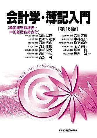 会計学・簿記入門 第16版: (韓国語財務諸表・中国語財務諸表付)