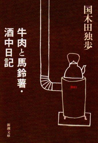 牛肉と馬鈴薯・酒中日記 (新潮文庫)の詳細を見る