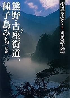 [司馬遼太郎]の街道をゆく 8 熊野・古座街道、種子島みちほか