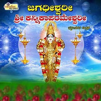 Jagadheeshwari Sri Kannika Parameshwari