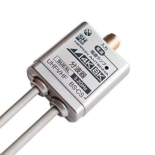 日本アンテナ『4K8K対応ケーブル付分波器SUESL』