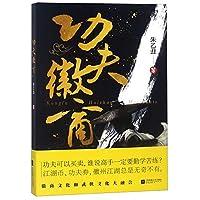 Kungfu Huizhou Merchants (Chinese Edition)