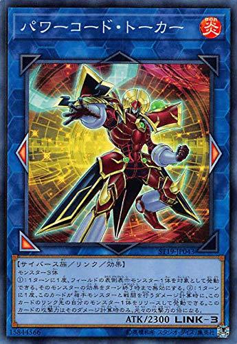 遊戯王 ST19-JP043 パワーコード・トーカー (日本語版 スーパーレア) スターターデッキ 2019