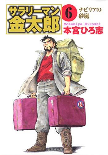 サラリーマン金太郎 6 海外雄飛編 (集英社文庫(コミック版))
