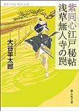 紫同心江戸秘帖 浅草無人寺の罠 (静山社文庫)