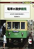 電車の進歩細見 - ようこそ。電車の発達史へ (DJ鉄ぶらブックス016)