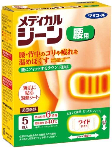 メディカルジーン 医療機器 直貼りタイプ 温熱シート 腰用 5枚入 腰痛 こり 【日本製/持続時間約6時間】