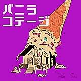 クリームソーダとシャンデリア (feat. ねんね)