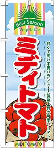 ミディトマト のぼり No.7947 [並行輸入品]