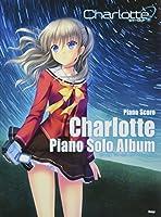 ピアノ曲集 Charlotte(シャーロット) ピアノ・ソロ・アルバム (楽譜)