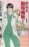 おいでよ 動物病院! 1 (オフィスユーコミックス)