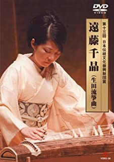 第13回日本伝統文化振興財団賞 遠藤千晶(生田流筝曲) [DVD]