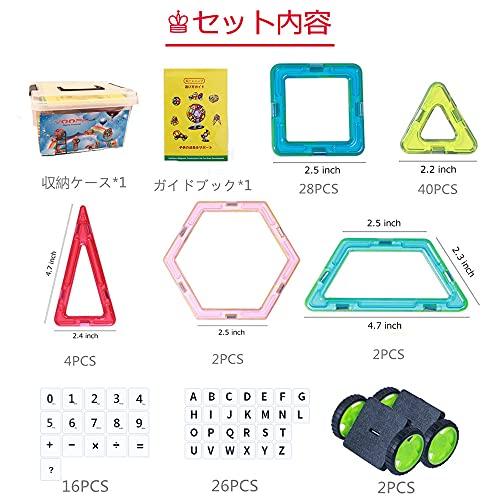 VOOPH マグネットブロック 知育玩具 120ピース