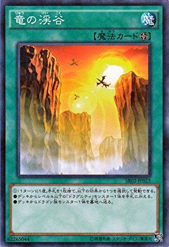 遊戯王 竜の渓谷(ノーマルパラレル) 巨神竜復活(SR02) シングルカード SR02-JP025-NP