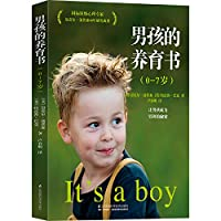 Fan book club board. recommend how to raise boys boys Yin Jianli parenting books 0-7 years old(Chinese Edition)