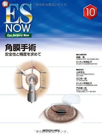 角膜手術−安全性と精度を求めて (新ES NOW 10)