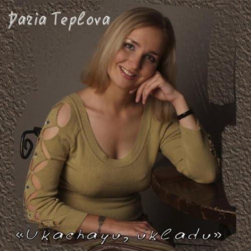 Daria Teplova