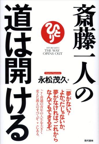 斎藤一人の道は開けるの詳細を見る