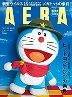 AERA (アエラ) 2020年 3/16 号【表紙:ドラえもん】 [雑誌]