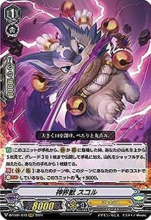 ヴァンガード D-VS01/019 神界獣 スコル (RRR トリプルレア) overDress Vスペシャルシリーズ第1弾 Vクランコレクション Vol.1