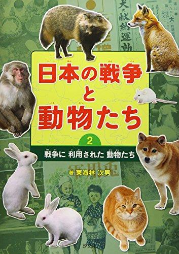 日本の戦争と動物たち〈2〉戦争に利用された動物たち