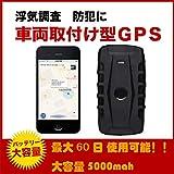 KoCobilili 3G GPSトラッカー浮気調査や防犯に 車両取付型GPS 携帯アプリで見れるGPS 60日 探偵も使用する高品質 車 自転車 小型発信機 カバンの遠隔 GPSリアルタイム追跡 GPSリアルタイム GPS発信機 GPS追跡