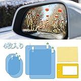 LATTCURE カーバックミラー防水フィルム 防眩 撥水フィルム サイドミラー ドアミラー 雨除け 曇り止め 貼り付け簡単 安全運転 視界確保 4枚入り