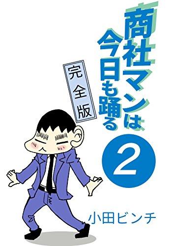 shoushamanhakyoumoodoru2: kanzenban (Japanese Edition)