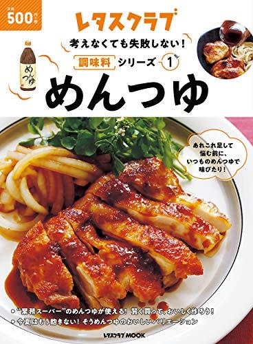 考えなくても失敗しない!調味料シリーズ vol.1めんつゆ (レタスクラブムック)