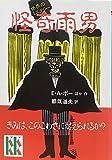 世界のミステリー 怪奇雨男 (講談社KK文庫)
