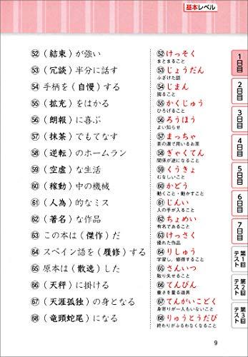 実務教育出版『警察官採用試験漢字力7日間トレーニング【改訂版】』