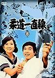 柔道一直線 VOL.8[DSTD-09628][DVD] 製品画像