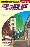 D06 地球の歩き方 成都 九寨溝 麗江 四川 雲南 貴州の自然と民族 2018~2019