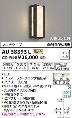 AU38393L 電球色LED人感センサ付アウトドアポーチ灯