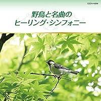 ザ・ベスト 野鳥と名曲のヒーリング・シンフォニー