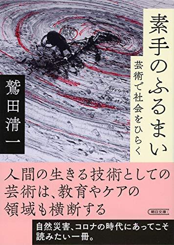 素手のふるまい 芸術で社会をひらく (朝日文庫)の詳細を見る