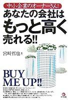 あなたの会社はもっと高く売れる!!―中小企業のオーナーさん!
