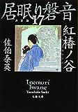 紅椿ノ谷 居眠り磐音(十七)決定版 (文春文庫)