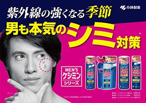 メンズケシミン乳液男のシミ対策110ml【医薬部外品】