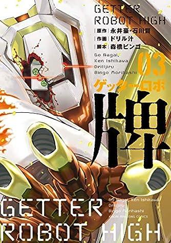 ゲッターロボ 牌 3 (近代麻雀コミックス)