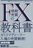 FX短期売買の教科書