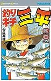 釣りキチ三平(54) (週刊少年マガジンコミックス)